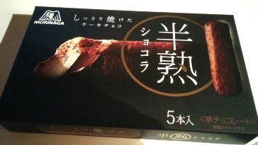 森永_半熟ショコラ1