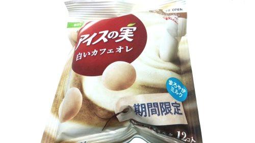 アイスの実 白いカフェオレ (1)