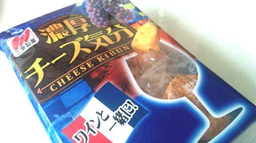 三幸製菓「チーズ気分」 (1)