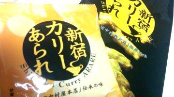 新宿カリーあられ (1)