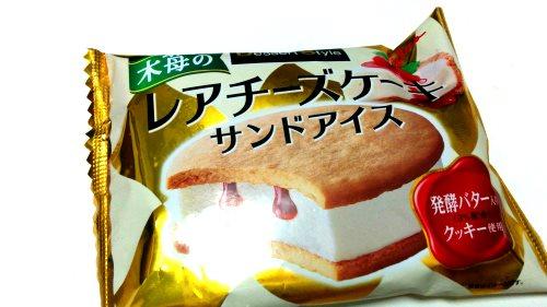 木苺のレアチーズケーキサンドアイス (1)