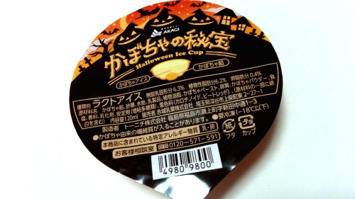 かぼちゃの秘宝 (1)
