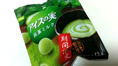 グリコ「アイスの実 抹茶ミルク」  (1)