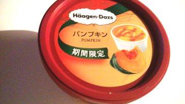 ハーゲンダッツパンプキン1