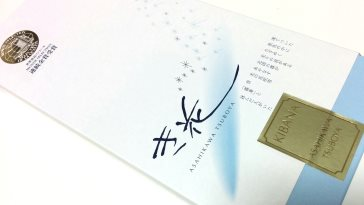 壺屋総本店「き花」 (1)