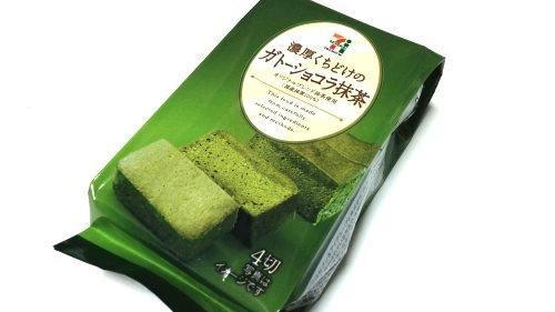 「濃厚口どけのガトーショコラ抹茶」 (1)