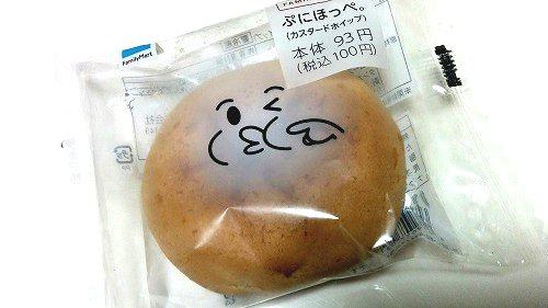 ファミマ「ぷにほっぺ(カスタードホイップ)」