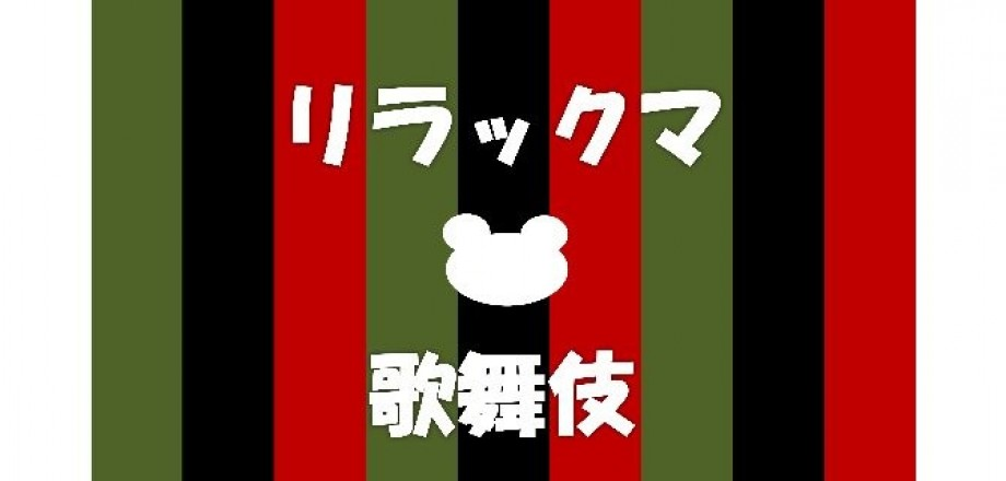リラックマ歌舞伎