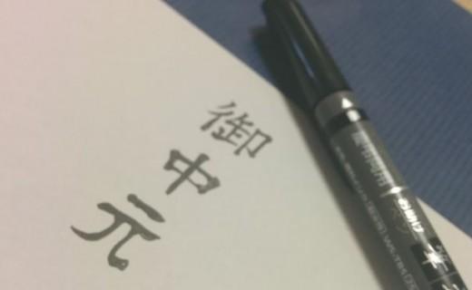 お中元書き方