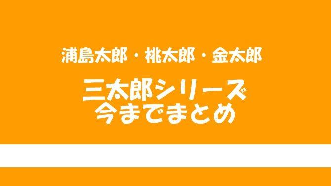 三太郎シリーズの今まで