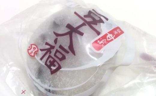 銀座甘楽豆大福