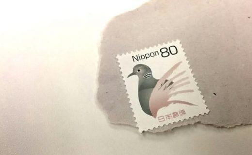 剥がす切手