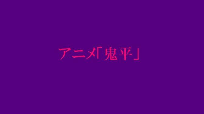 アニメ「鬼平」