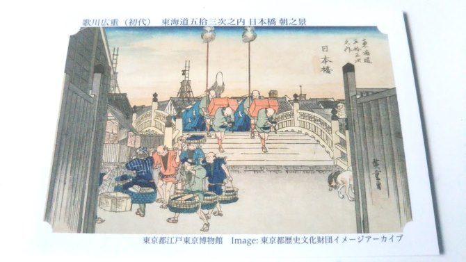 永谷園が浮世絵「東海道五十三次カード」