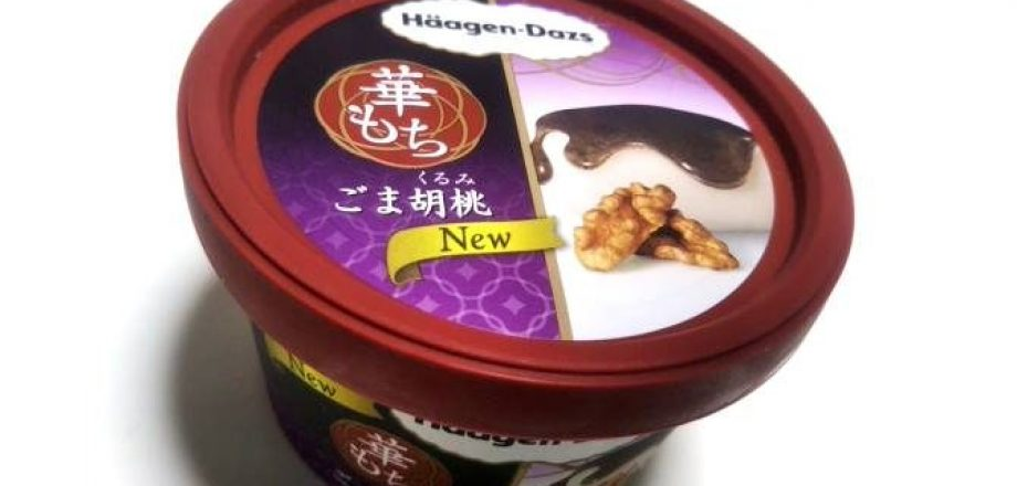 ハーゲンダッツ華もちごま胡桃
