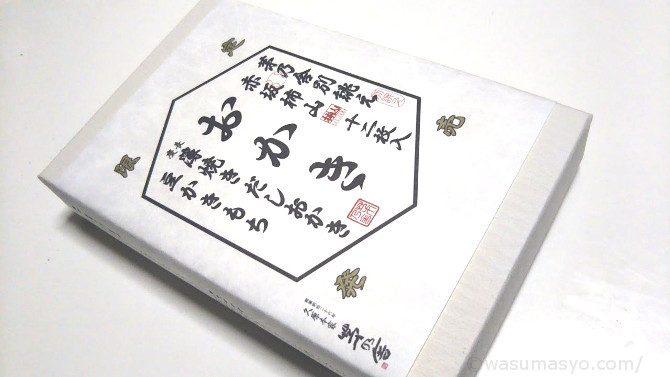 茅乃舎別誂え赤坂柿山おかき